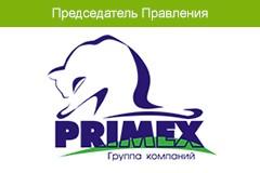 ЗАО «Примекс»