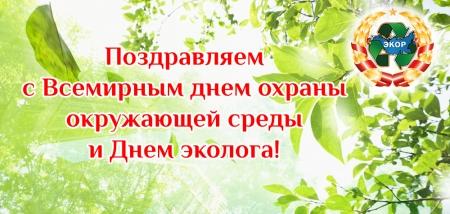 Поздравляем  с Всемирным днем охраны окружающей среды и Днем эколога!