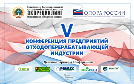 В Москве состоялась V-я Конференция предприятий отходоперерабатывающей индустрии.