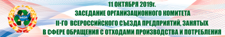 Оргкомитет II-го  Всероссийского съезда предприятий, занятых в сфере обращения с отходами производства и потребления