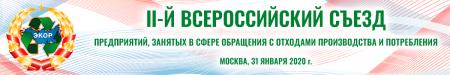II-й Всероссийский съезд предприятий, занятых в сфере обращения с отходами производства и потребления