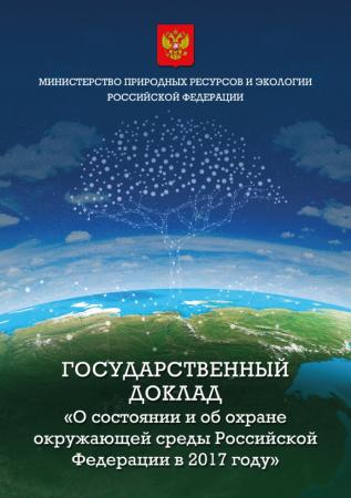 Опубликован госдоклад «О состоянии и об охране окружающей среды Российской Федерации в 2018 году»