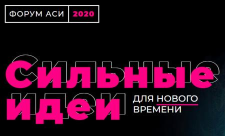 Форум АСИ «Сильные идеи для нового времени»