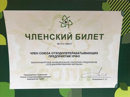 Подписание Соглашения между Союзом отходоперерабатывающих предприятий УрФО  и операторами ТКО Свердловской области