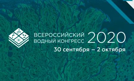 IV-й Всероссийский водный конгресс 2020