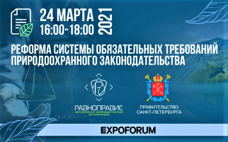 ХХ Международный форум «Экология большого города»